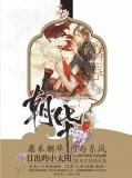 《朝华:日出的小太阳古风插画集》