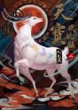 《天宝伏妖录二·九色鹿》
