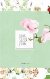 《花间小语:花草手札笔记本》