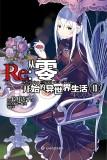 《Re:从零开始的异世界生活10》