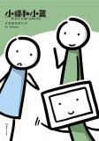 《小绿和小蓝:主题插画笔记本》