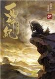 《西行纪 第三卷:全两册》