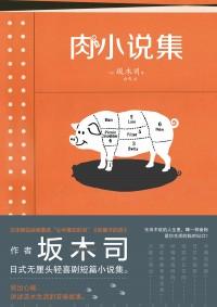 《肉小说集》