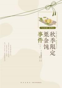 《秋季限定栗金饨事件(下)》