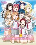 《LoveLive!Sunshine!!官方艺术典藏集》