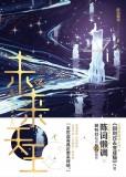 《未来天王2》