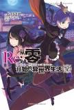 《Re:从零开始的异世界生活 12》