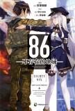 《86—不存在的地域—》