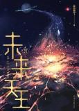 《未来天王3》