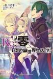 《Re:从零开始的异世界生活14》
