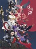 《弹指间 : 剑网3指尖江湖大画集》