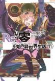 《Re:从零开始的异世界生活17》