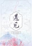 遇见:古风恋爱手游《遇见逆水寒》周年纪念画集