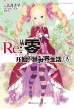 《Re:从零开始的异世界生活15》