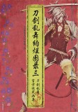 《刀剑乱舞绚烂图录三 刀剑乱舞官方设定画集》