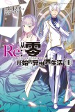 《Re:从零开始的异世界生活18》