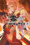 《Re:从零开始的异世界生活19》