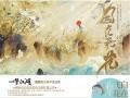 自在飞花:《一梦江湖》官方美术设定集