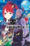 《Re:从零开始的异世界生活 20》