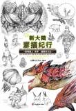 《新大陆素描纪行:怪物猎人 世界 编纂者日记》