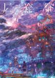 《六七质艺术作品集 : 层窟祭》