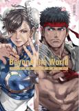 《街头霸王 纪念档案:Beyond the World-从街头霸王到街头霸王V》