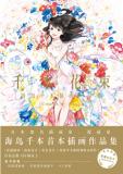 《千本花束 : 海岛千本插画作品集》