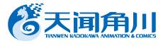 广州天闻角川动漫